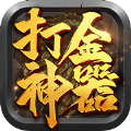 打金神器王者传奇手游安卓官方版 v1.0