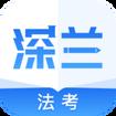 深兰法考app官方版 v1.0.0