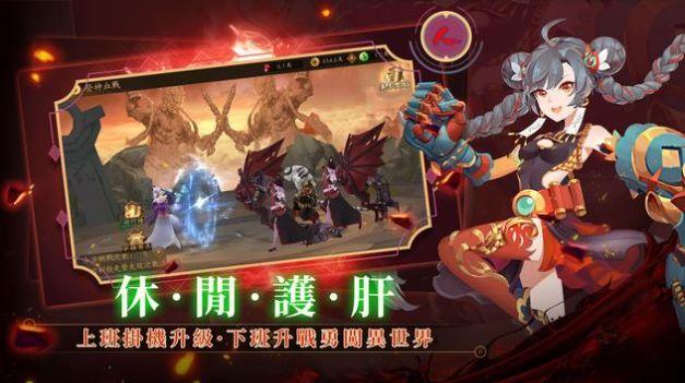侍神诛妖手游图片1