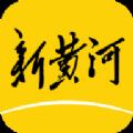 新黄河客户端APP官网版 v3.1.2