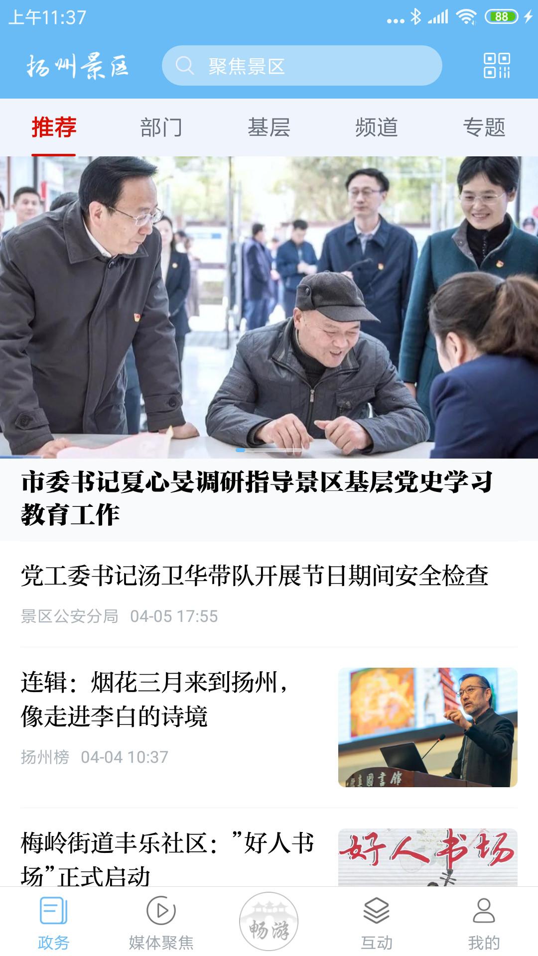 扬州景区app图片1