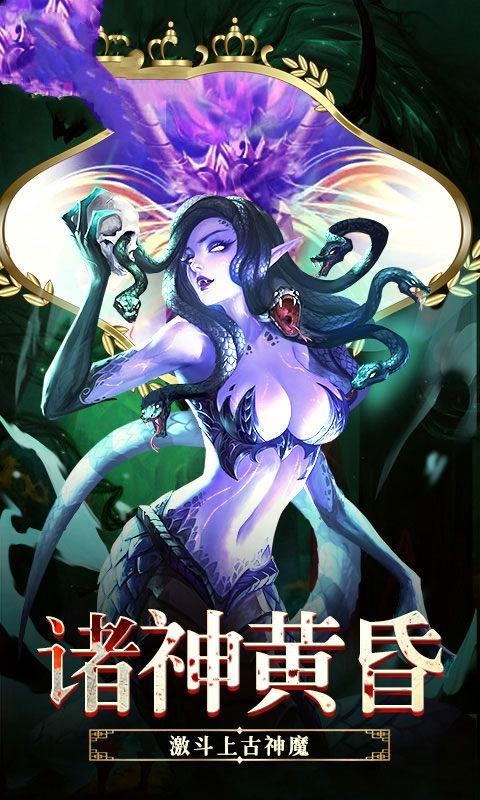 神魔女神手游官网版图片1