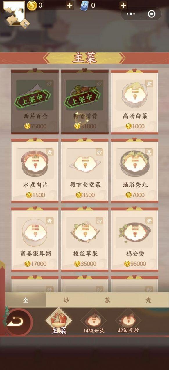 王者客栈游戏图片2