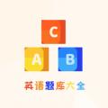 博学英语题库app