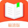 追更小说极速版app