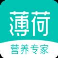 薄荷健康app下载官网版