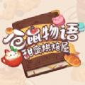 仓鼠物语甜蜜烘焙屋游戏官方安卓版 v0.0.11