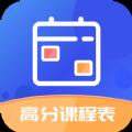 高分课程表app官方版 v1.0.1