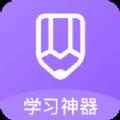 作业精app官方版 v1.0.0