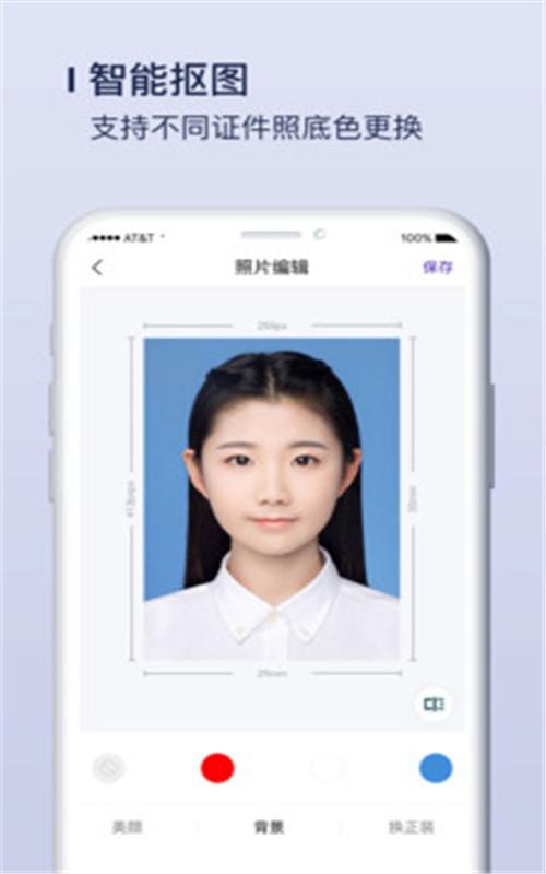 唯美证件照制作app图片2