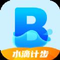 水滴计步app手机版 v1.0.0