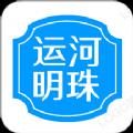运河明珠app官方版 v1.2.6