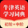 牛津英语学习词典app手机版 v1.0.0