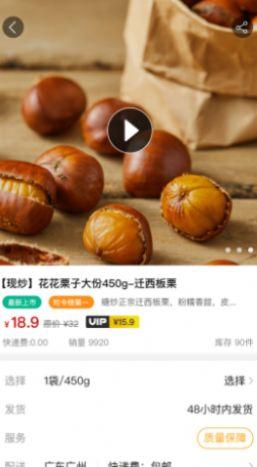 三超购物app图片3