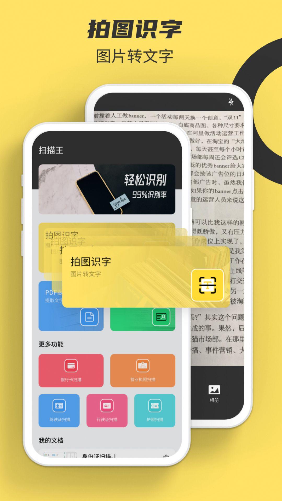 文字文件扫描仪app图片1