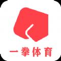 一拳体育app手机版 v1.0