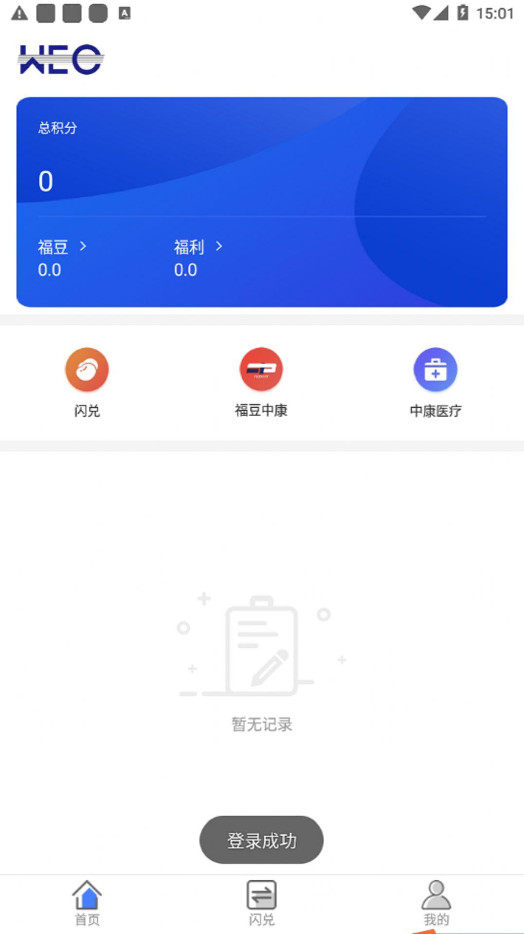 WEC积分app图片1