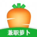 兼职萝卜app