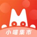 小喵集市app手机版 v3.4.5