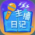 主播日记游戏安卓版 v1.0