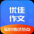 优佳作文app官方版 v1.0.0