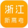浙江新高考APP手机版 v1.6.6
