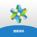 速雷快讯app官网版 v2.0.0
