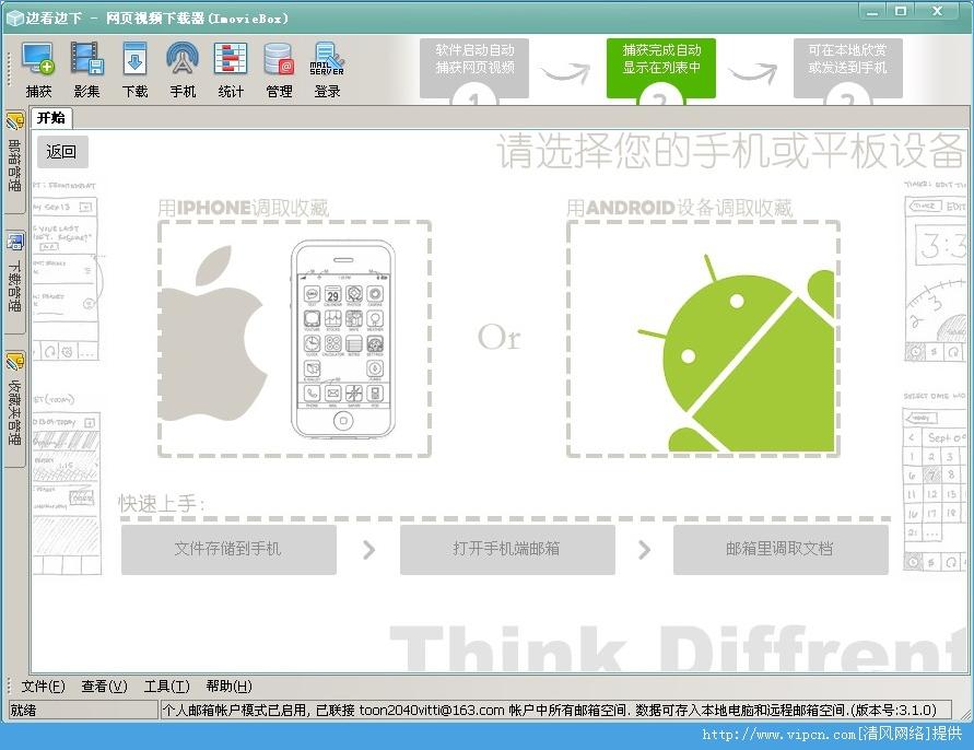 网页视频下载器 ImovieBox 官方版 V4.3.7 安装版