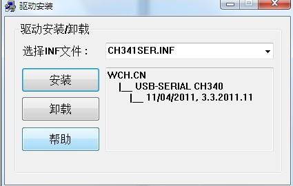 CH341ser(usb转串口)驱动 绿色版