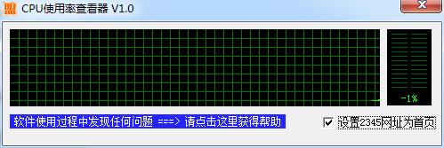 CPU使用率查看器官方版 v1.0 绿色版